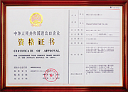 The Certificate of Import and Export Licence of P.R.C.