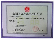 QS Certificate of Preserved Fruits
