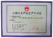 QS Certificate of Extruded Food